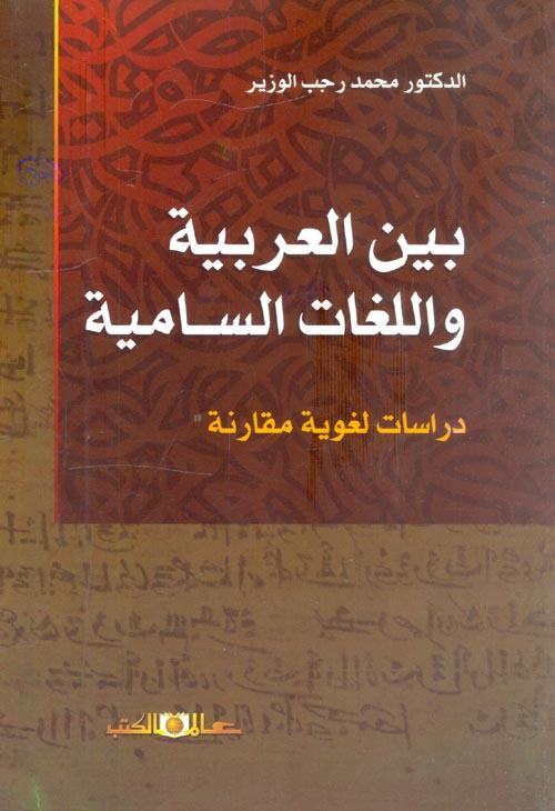 """بين العربية واللغات السامية """"دراسات لغوية مقارنة"""""""