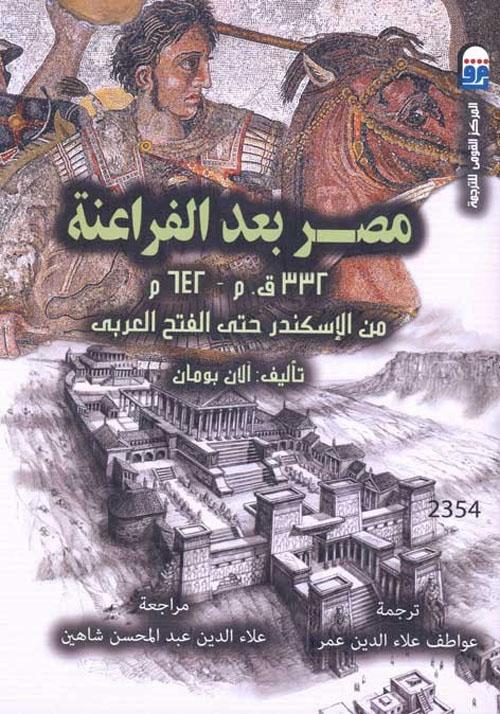 """مصر بعد الفراعنة """"332ق.م - 642م"""" من الإسكندر حتى الفتح العربى"""