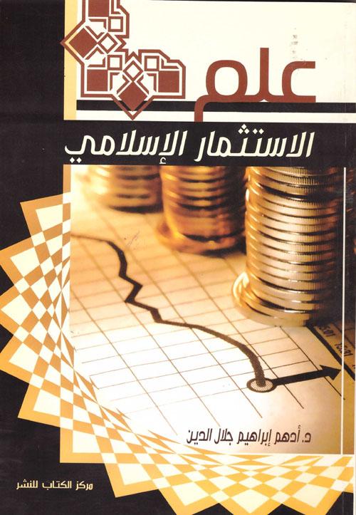 علم الاستثمار الاسلامى