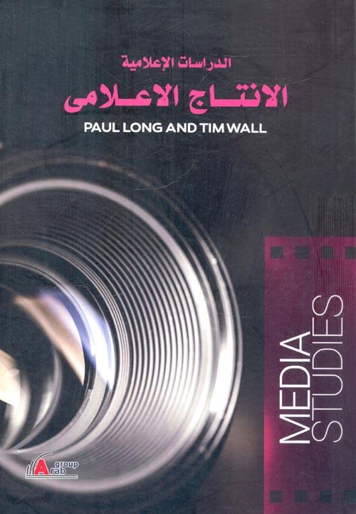 الدراسات الاعلامية .. الإنتاج الإعلامي