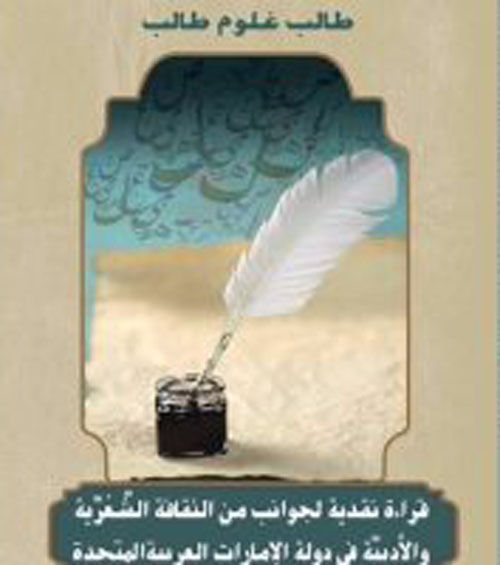 قراءة نقدية لجوانب من الثقافة الشعرية والأدبية في دولة الإمارات