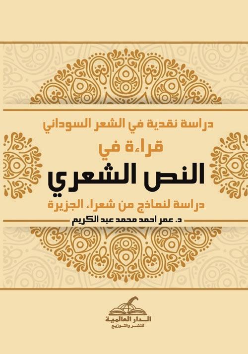"""دراسات نقدية في الشعر السوداني الحديث - قراءة في النص الشعري """"دراسة لنماذج من شعراء الجزيرة"""""""
