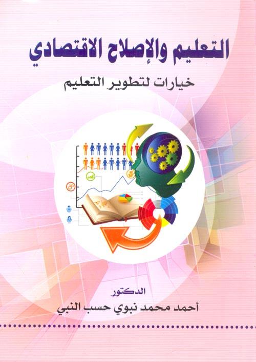 التعليم والإصلاح الاقتصادي
