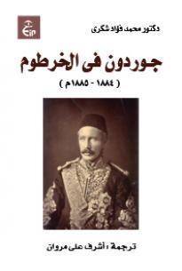 جوردون فى الخرطوم (1884 - 1885م)