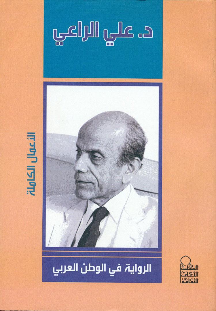 الرواية في الوطن العربي