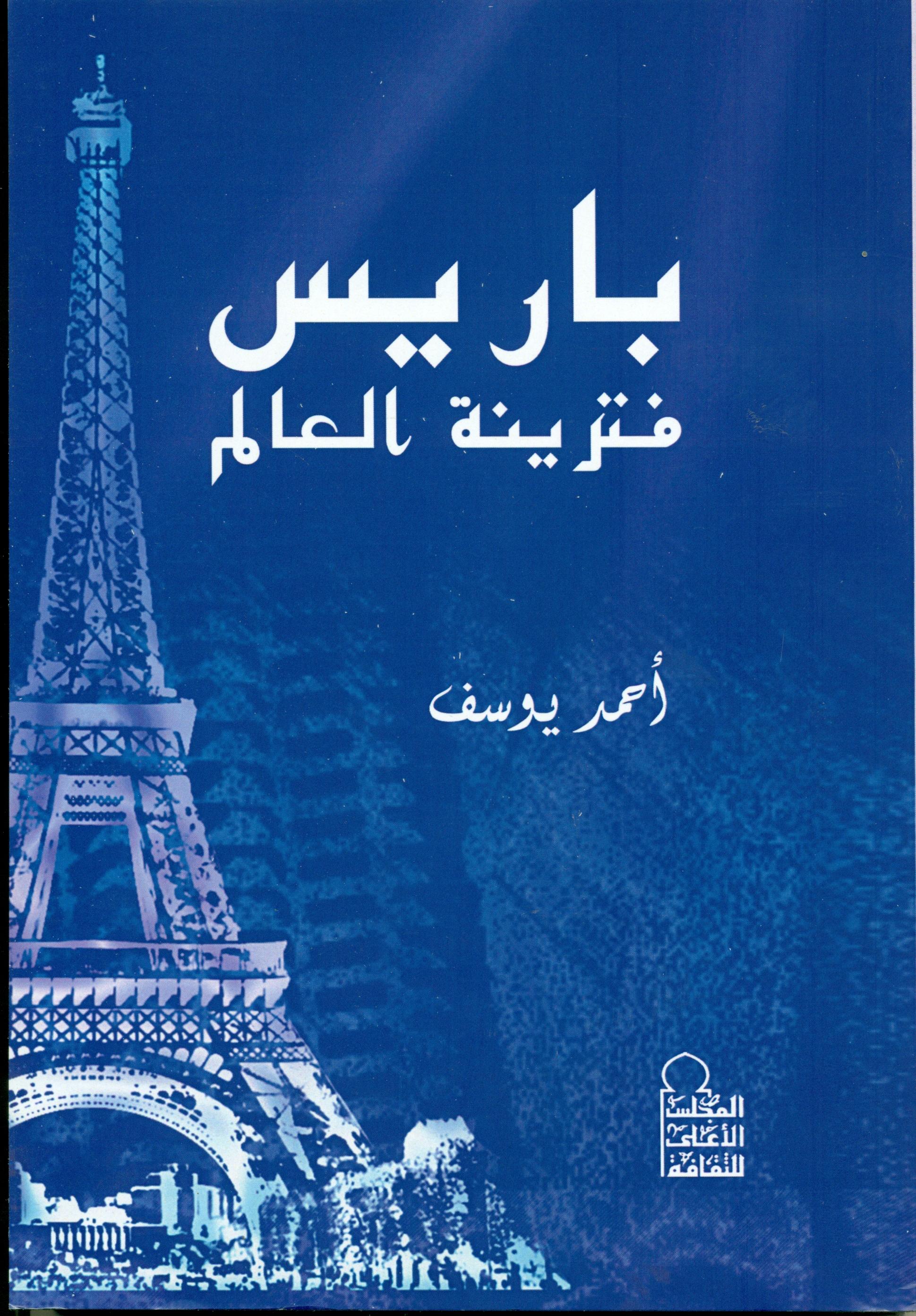 باريس فترينة العالم