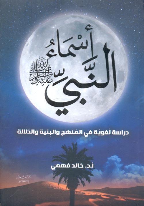 """أسماء النبي """"دراسة لغويه في المنهج والبنية والدلالة"""""""