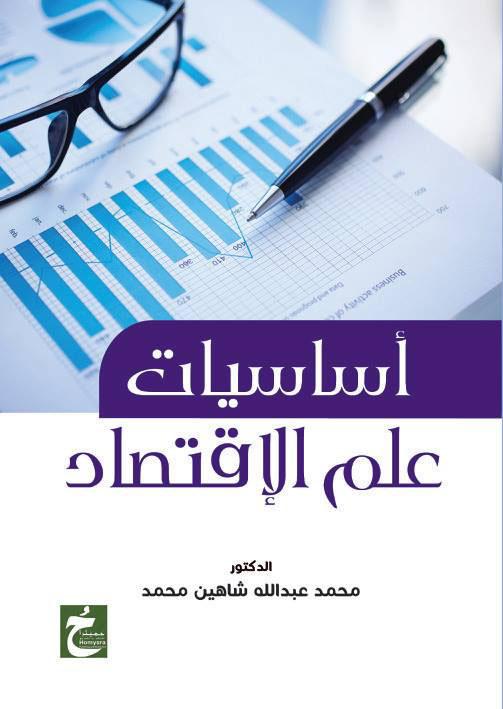 أساسيات علم الإقتصاد