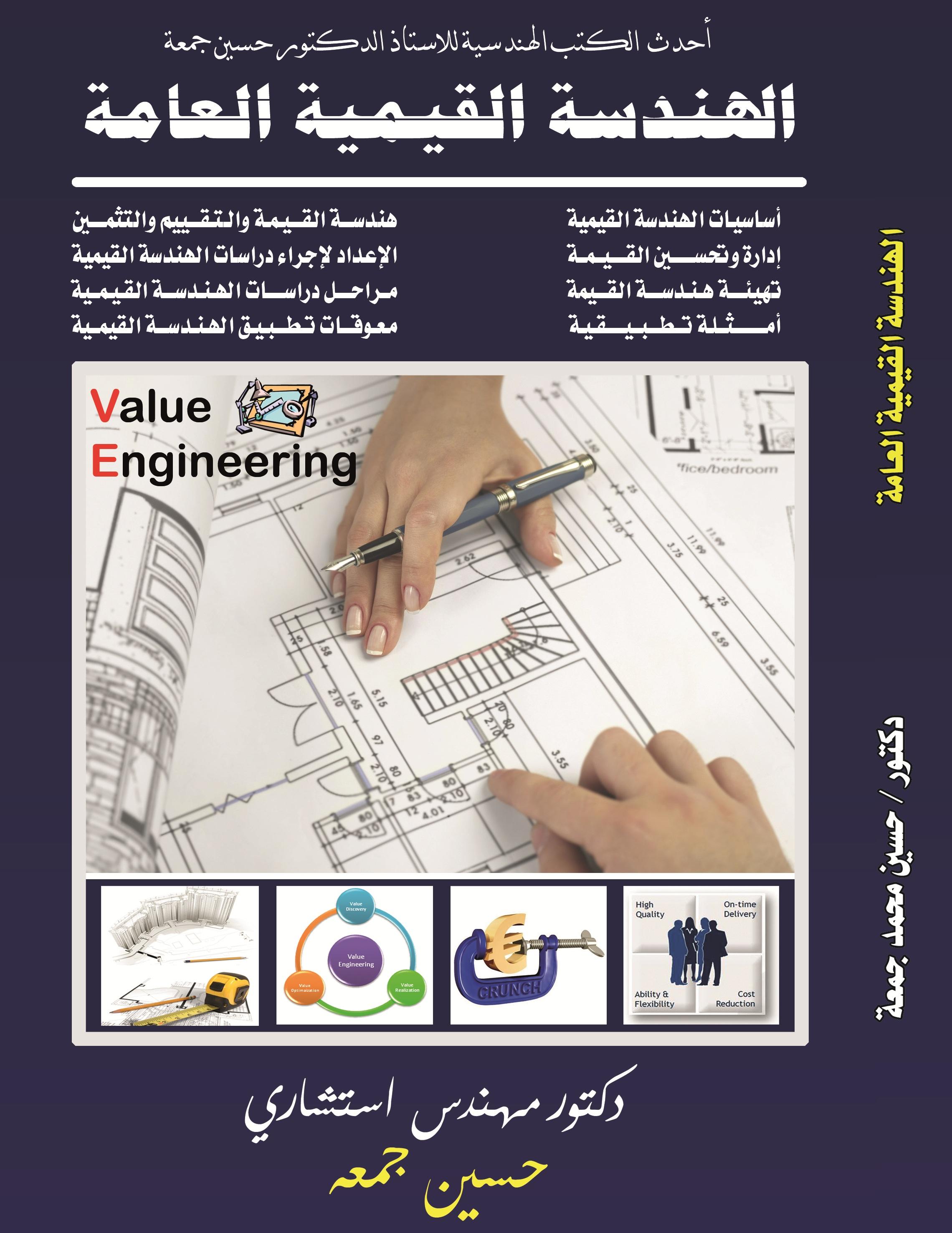 الهندسة القيمية العامة