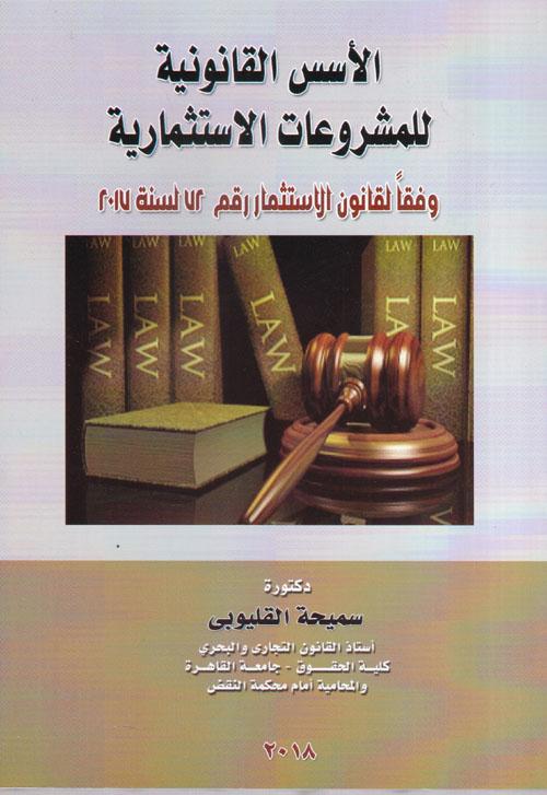 """الأسس القانونية للمشروعات الاستثمارية """" وفقاً لقانون الاستثمار رقم 72 لسنة 2017"""""""