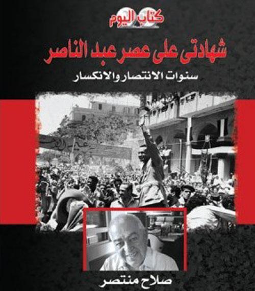 """شهادتي علي عصر عبد الناصر""""سنوات الإنتصار والإنكسار"""""""