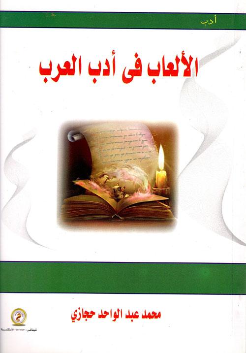 الألعاب في أدب العرب