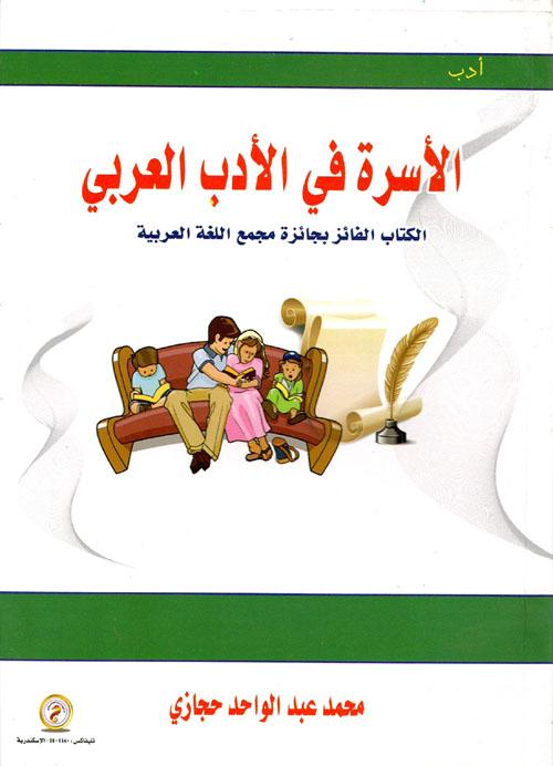 """الأسرة في الأدب العربي """"الكتاب الفائز بجائزة مجمع اللغة العربية"""""""