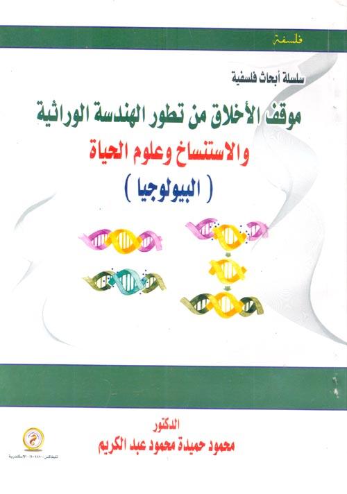 """موقف الأخلاق من تطور الهندسة الوراثية والإستنساخ وعلوم الحياة """"البيولوجيا"""""""