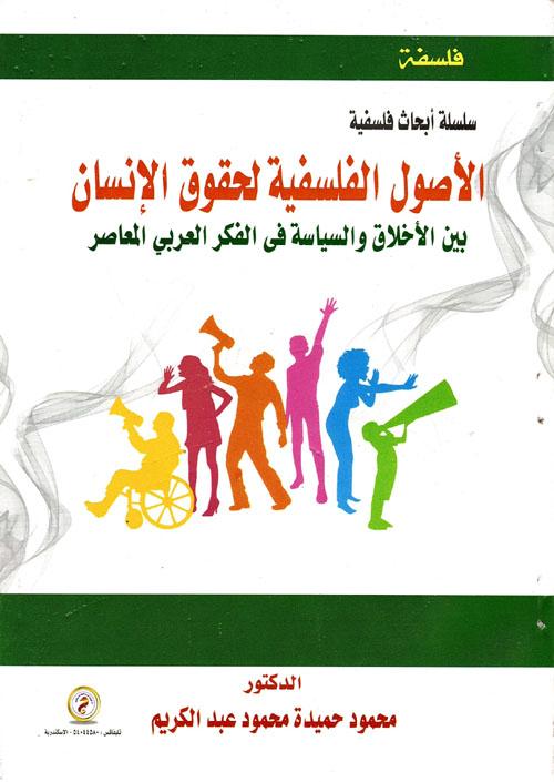 الأصول الفلسفية لحقوق الإنسان بين الأخلاق والسياسة في الفكر العربي المعاصر