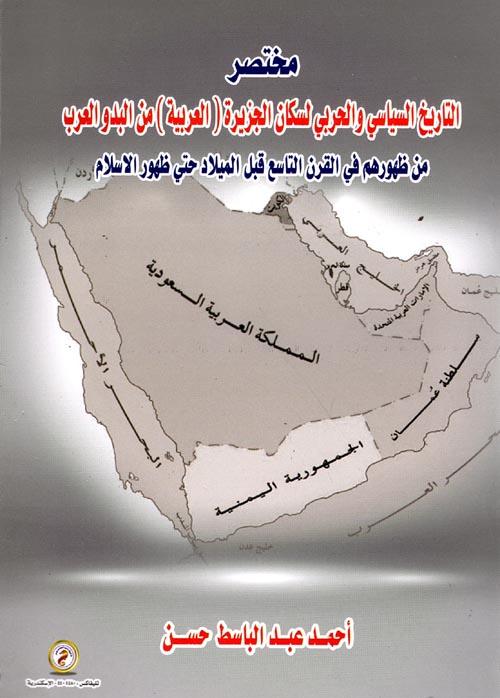 """مختصر """" التاريخ السياسي والحربي لسكان الجزيرة (العربية ) من البدو العرب من ظهورهم في القرن التاسع قبل الميلاد حتي ظهور الإسلام """""""