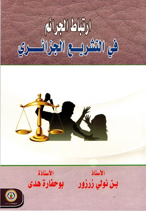 ارتباط الجرائم في التشريع الجزائري