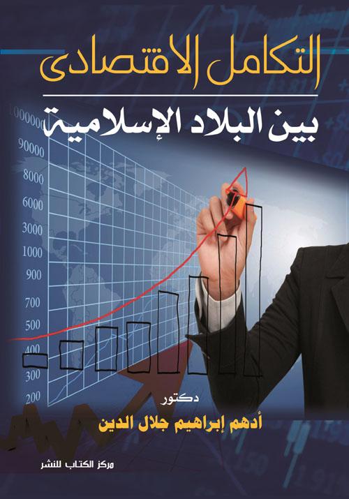 التكامل الأقتصادي بين البلاد الإسلامية
