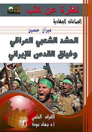 الحشد الشعبي العراقي وفيلق القدس الإيراني