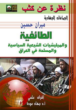 الطائفية والميليشيات الشيعية السياسية والمسلحه في العراق