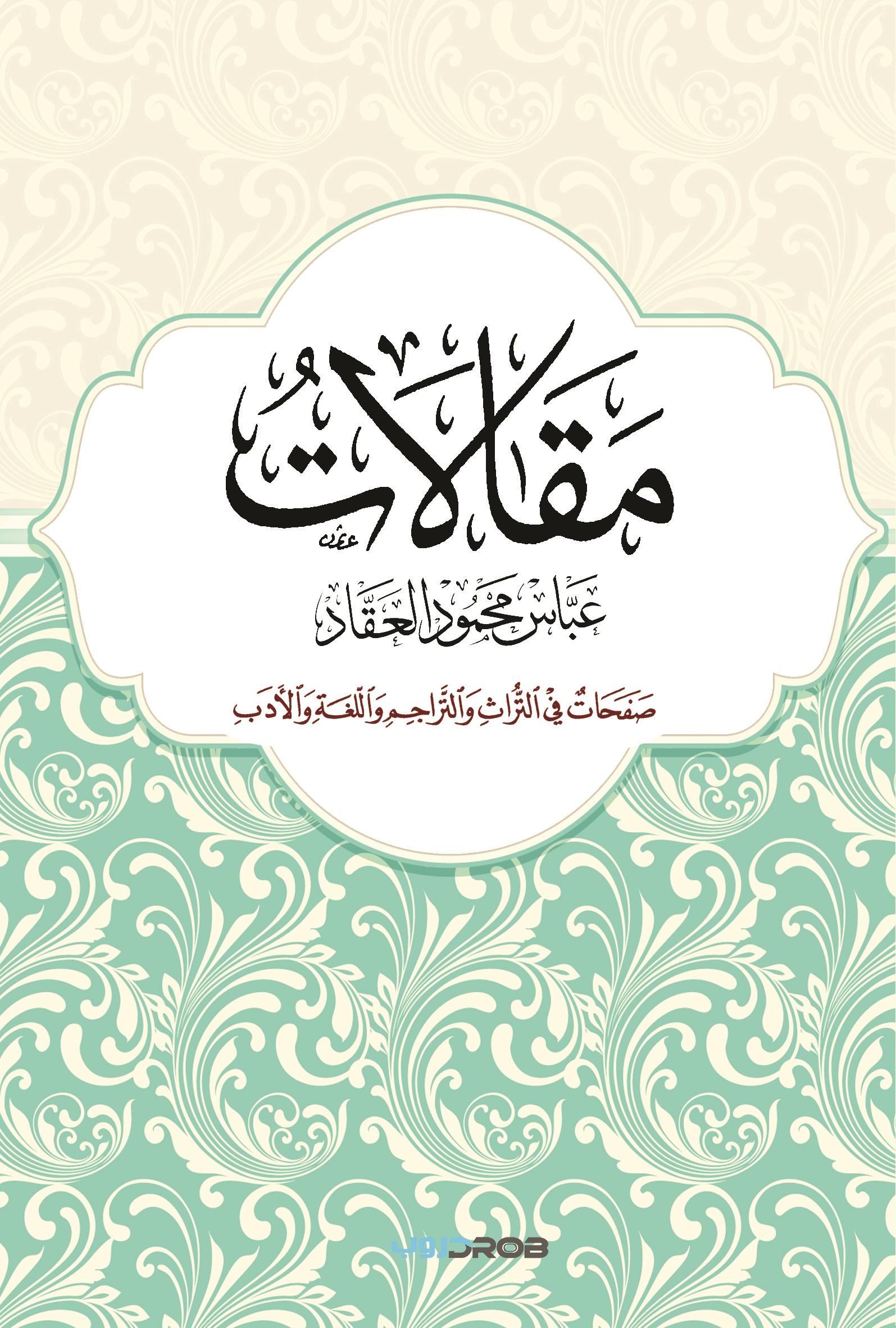 مقالات عباس محمود العقاد ؛ صفحات من التراث والتراجم واللغة والأدب