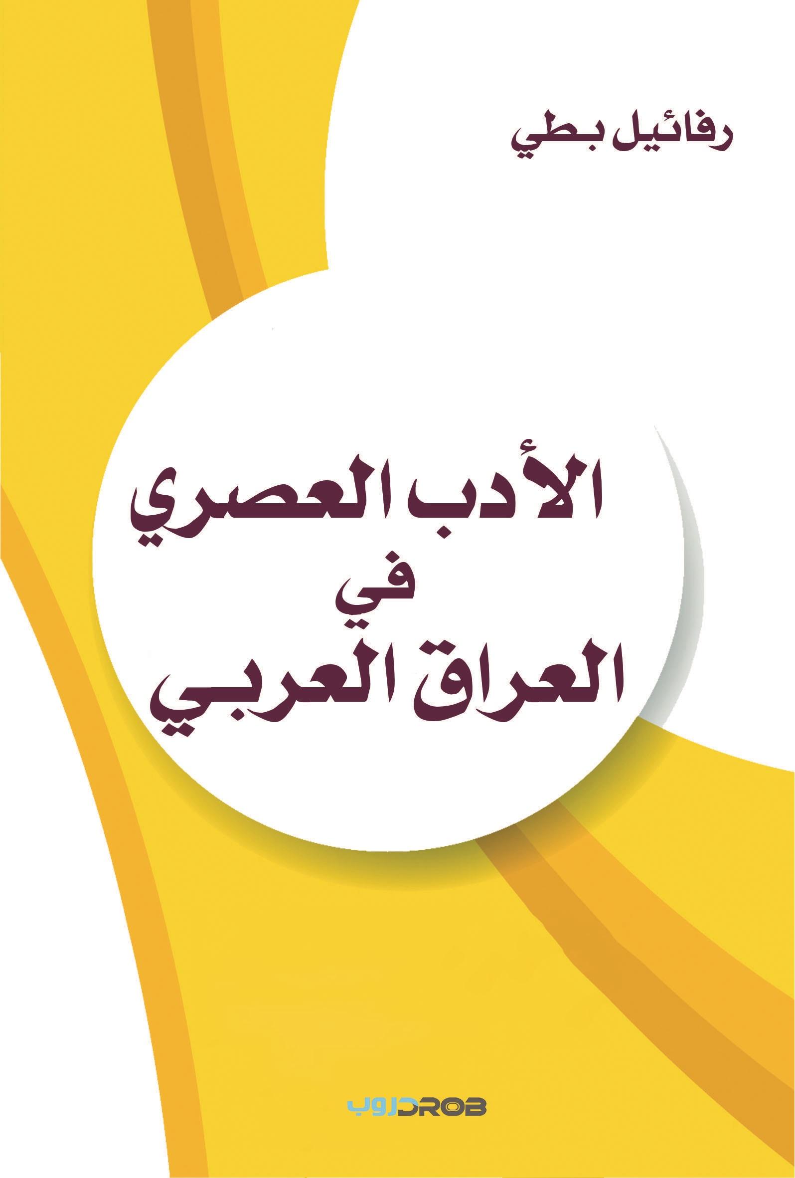 الأدب العصري في العراق العربي