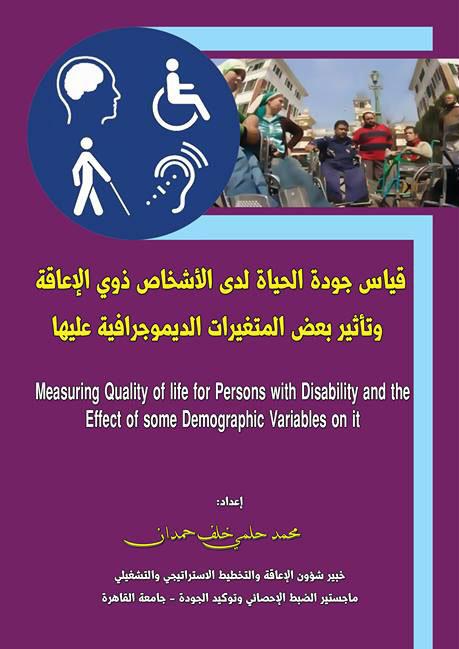 قياس جودة الحياة لدى الأشخاص ذوي الإعاقة وتأثير بعض المتغيرات الديموجرافية عليها