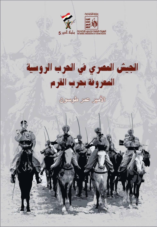 الجيش المصري في الحرب الروسية ، المعروفة بحرب القرم