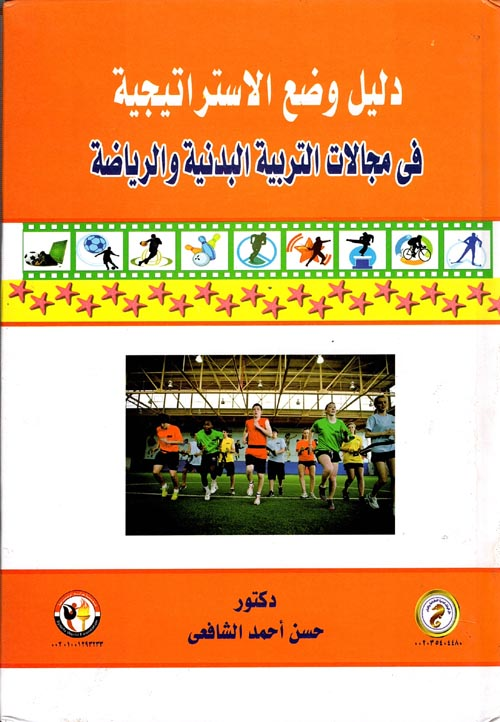 دليل وضع الإستراتيجية في مجالات التربية البدنية والرياضة