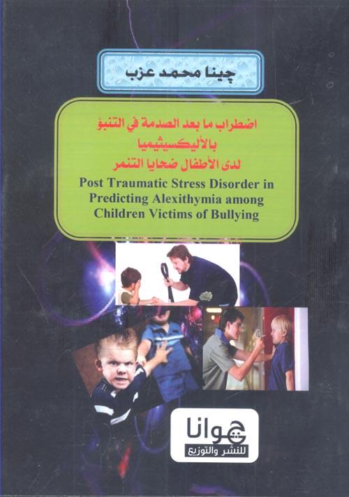 اضطراب ما بعد الصدمة في التنبؤ بالأليكسيتميا لدى الأطفال ضحايا التنمر