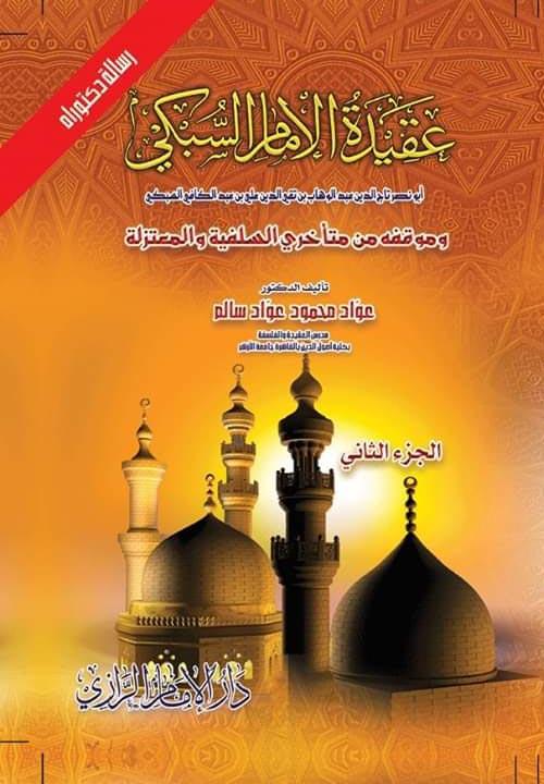 عقيدة الإمام السبكي