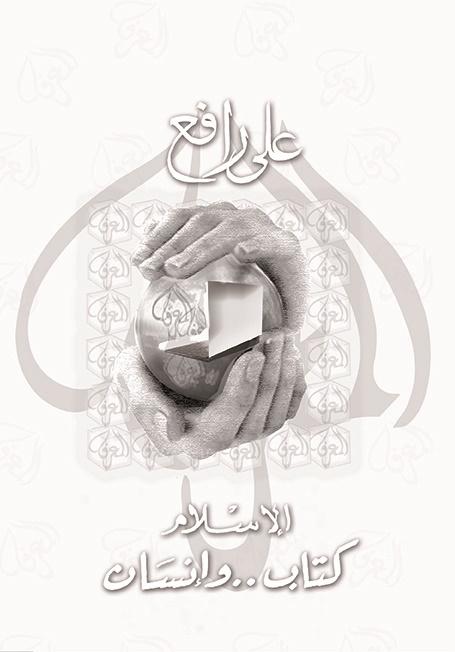 """الإسلام """"كتاب .. وإنسان"""""""
