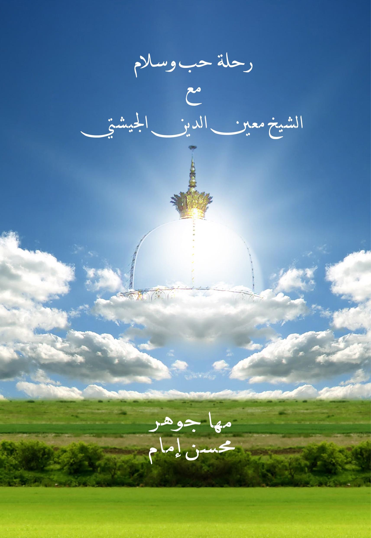 رحلة حب وسلام مع الشيخ معين الدين الجشتي