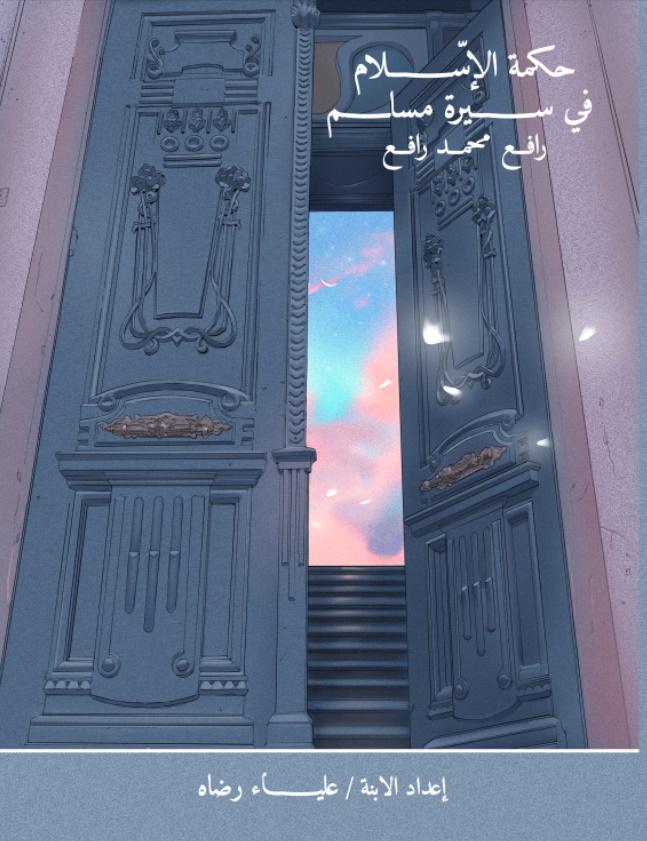 حكمة الإسلام فى سيرة مسلم