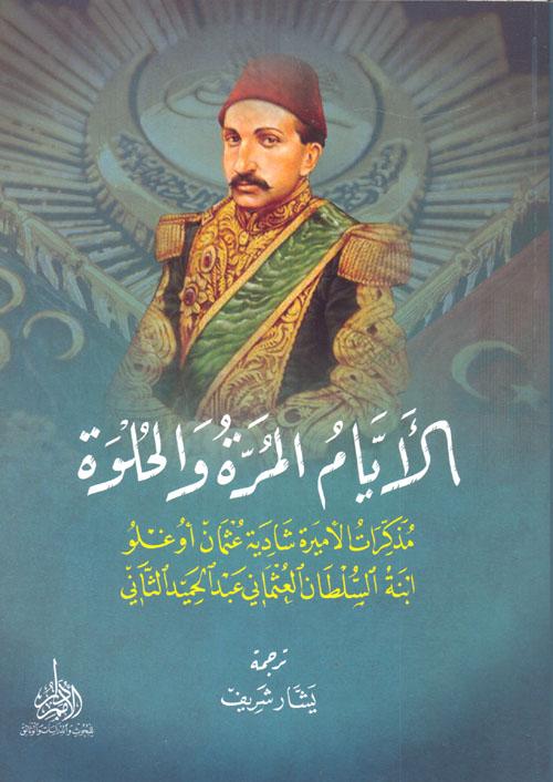 """الأيام المرة والحلوة """" مذكرات الأميرة شادية عثمان أوغلو ابنة السلطان العثماني عبد الحميد الثاني"""