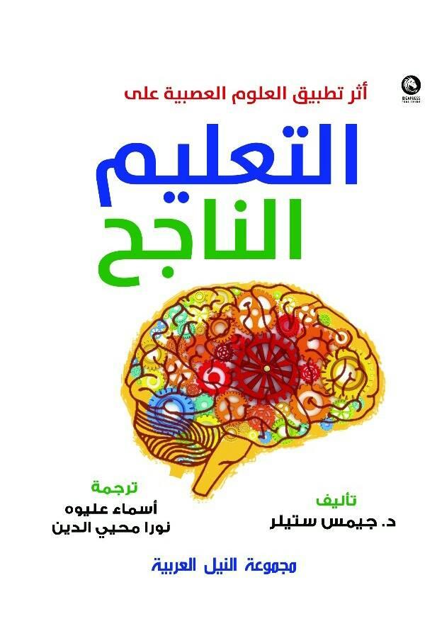 أثر تطبيق العلوم العصبية علي التعليم الناجح