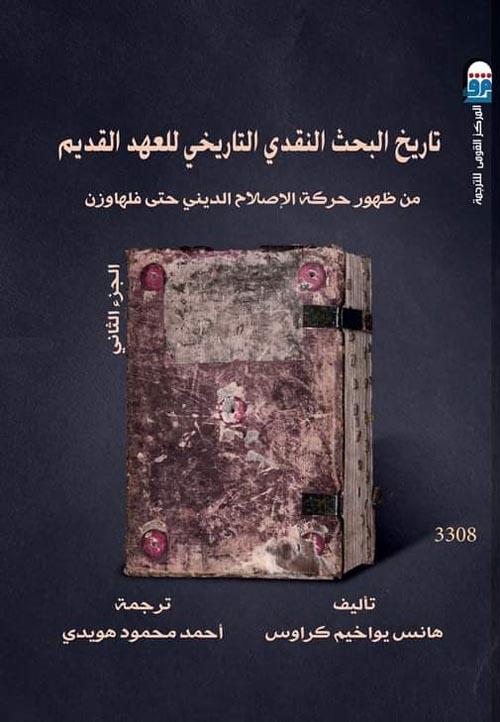 تاريخ البحث النقدي التاريخي للعهد القديم من ظهور حركة الإصلاح الديني حتي فلهاوزن - المجلد الثاني