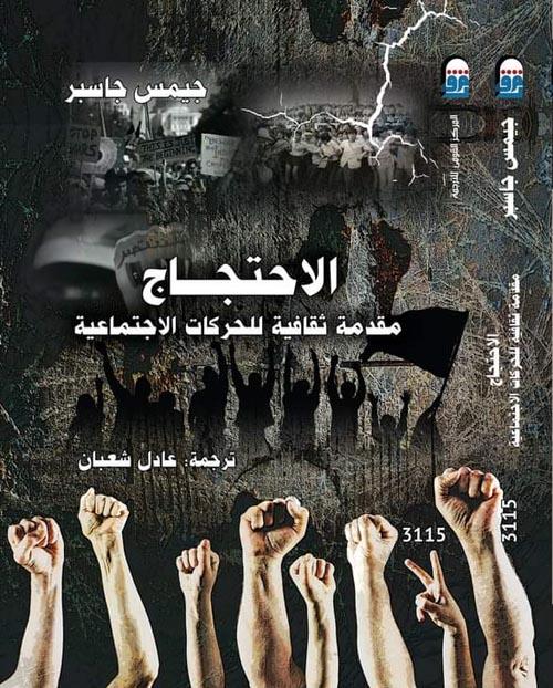 """الإحتجاج """" مقدمة ثقافية للحركات الإجتماعية """""""