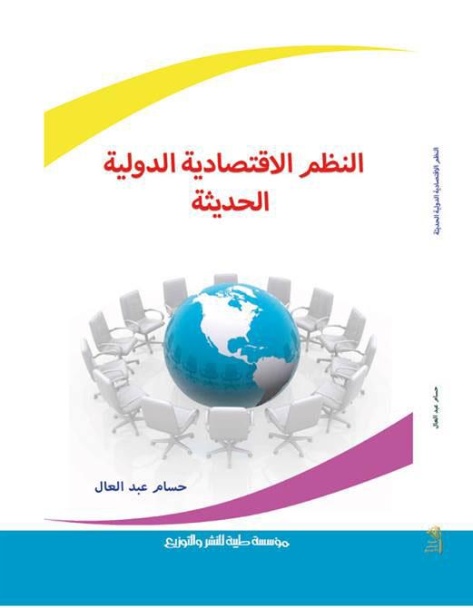 النظم الاقتصادية الدولية الحديثة