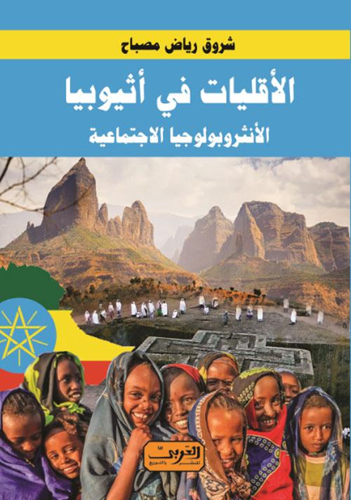 """الأقليات في أثيوبيا """" الأنثروبولوجيا الاجتماعية """""""