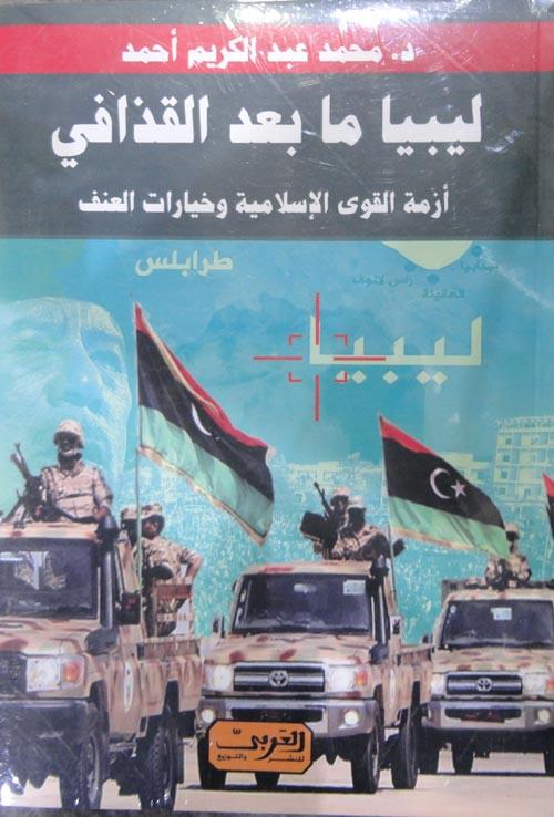 """ليبيا ما بعد القذافي """"أزمة القوي الاسلامية وخيارات العنف"""""""