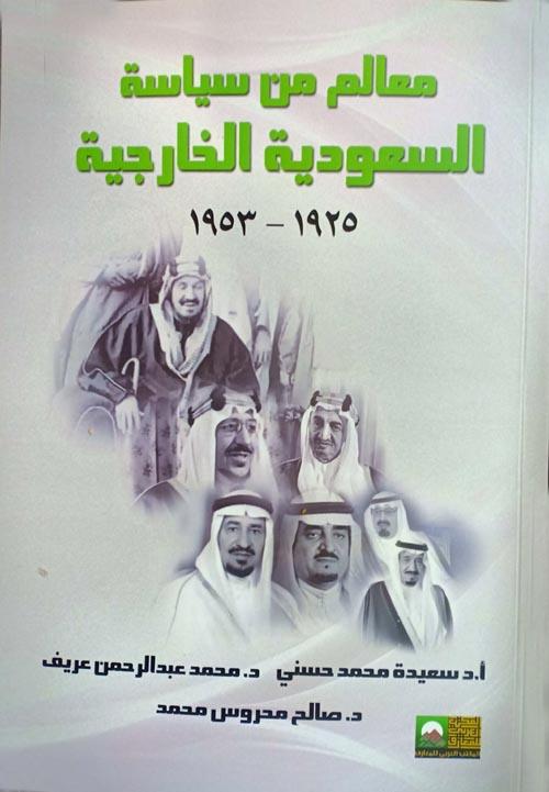 معالم من سياسة السعودية الخارجية (1925  1953