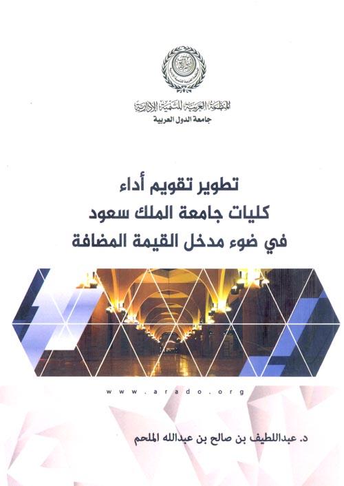 تطوير تقويم أداء كليات جامعة الملك سعود في ضوء مدخل القيمة المضافة