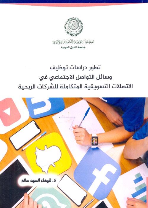 تطوردراسات توظيف وسائل التواصل الاجتماعي في الاتصالات التسويقية المتكاملة للشركات الربحية