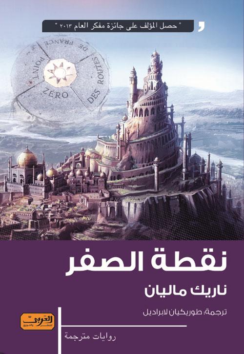 """نقطة الصفر """" رواية من أرمينيا """""""