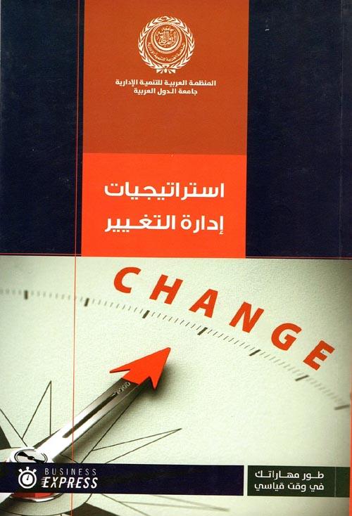 استراتيجيات إدارة التغيير
