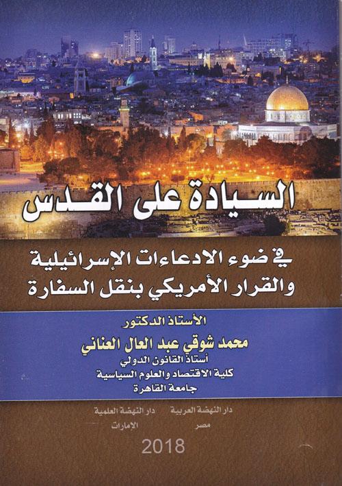 """السيادة علي القدس """"فى ضوء الادعاءات الاسرائيلية والقرار الامريكي بنقل السفارة"""""""