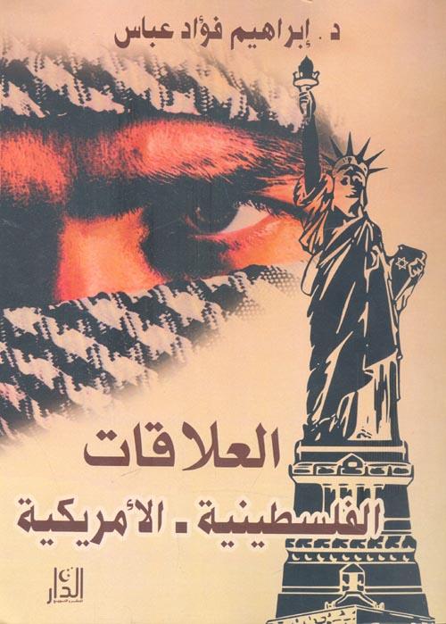 العلاقات الفلسطينية - الأمريكية