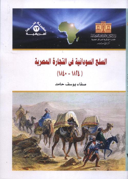 السلع السودانية في التجارة المصرية (1824 -1840)