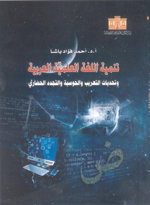 """تنمية اللغة العلمية العربية """"وتحديات التعريب والحوسبة والتجدد الحضاري"""""""